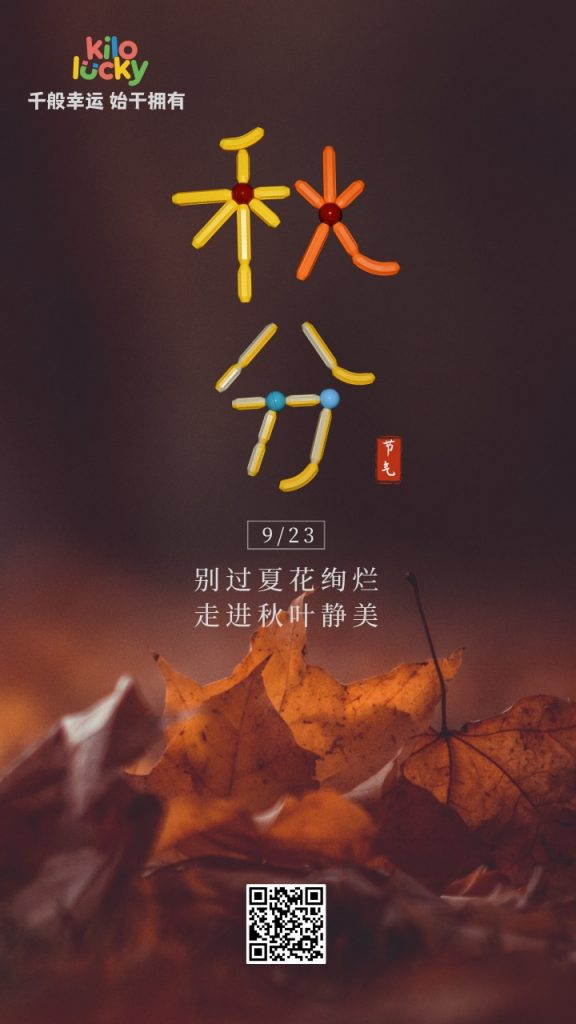 【The Autumnal Equinox】秋分,昼夜同时